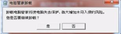 Tencent Chinese Virus Removal guide