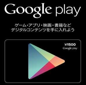 How to Access Google Play Japan in 2020