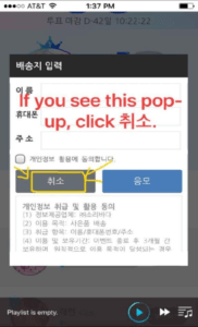 exit-pop-up-how-to-watch-soribada-music