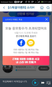 signinfacebook-how-to-watch-soribada-music