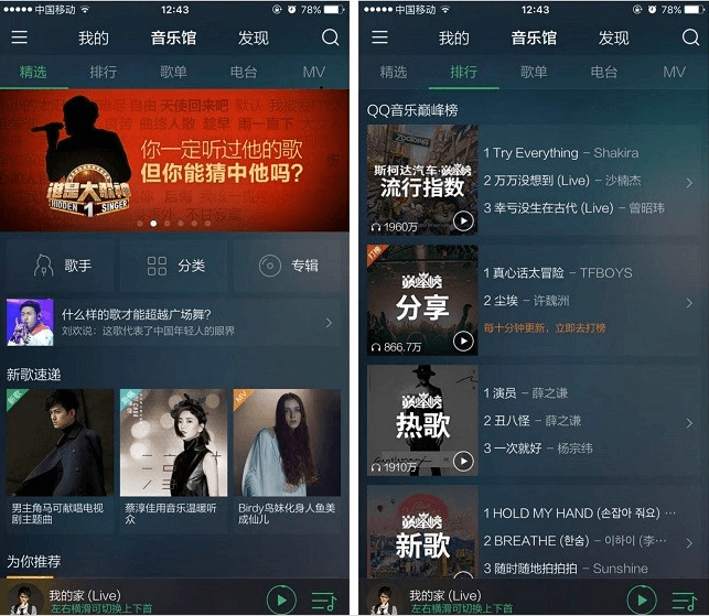 qq music outsode china